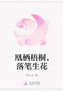 凰棲梧桐,落筆生花